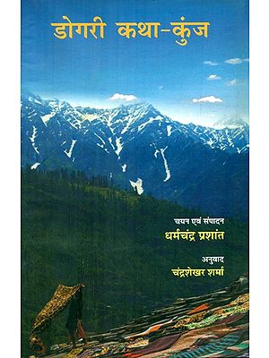 डोगरी कथा कुंज- Dogri Katha Kunj (An Anthology Of Dogri Short Stories)
