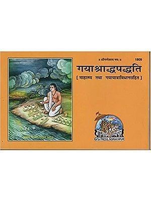 गया श्राद्ध पद्धति (माहात्म्य तथा गया यात्रा विधान सहित) - How to Perform Shraddha in Gaya
