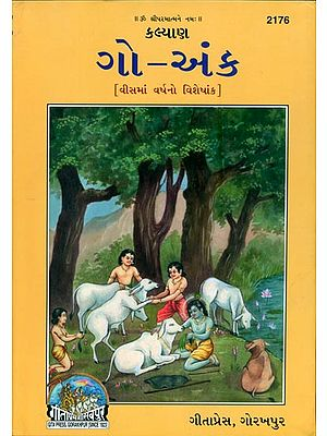 ગો - અંક: Gau Khanda in Gujarati