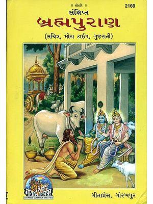 બ્રહ્મ પુરાણ: Brahma Purana in Gujarati