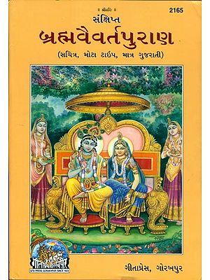 સંક્ષિપ્ત બ્રહ્મવૈવર્ત પુરાણ: Brahma–Vaivarta Purana in Gujarati