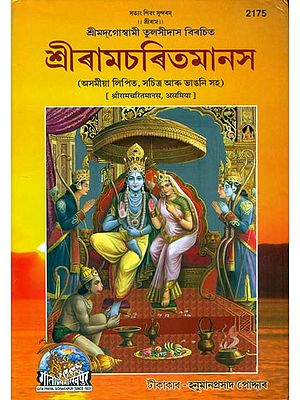 শ্রীৰামচাৰিতমানাস: Shri Ramcharit Manas in Assamese