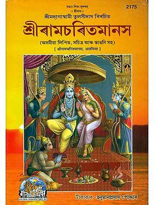 শ্রীৰামচাৰিতমানাস: Shri Ramcharit Manas in Assamese