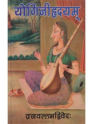योगिनीहृदयम: अमृतानन्दयोगि कृत दीपिकया (संस्कृत एवम् हिन्दी अनुवाद) -Yogini Hridayam