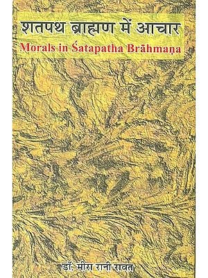शतपथ ब्राह्मण में आचार: (Daily Life in the Shatapath Brahaman)