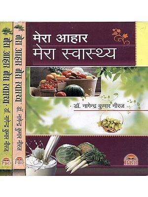 मेरा आहार मेरा स्वास्थ्य: My Diet My Health (Set of 3 Volumes)