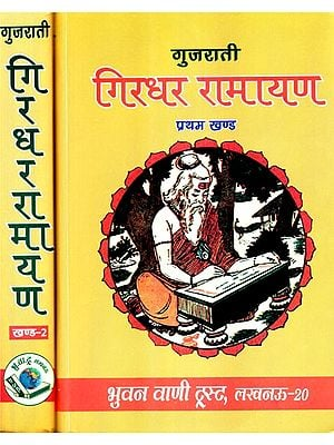 गिरधर रामायण: Girdhar Ramayana: Different Ramayanas of India (Set of Two Volumes)
