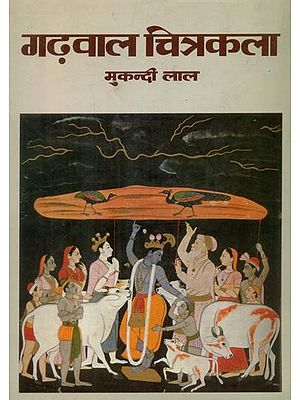गढ़वाल चित्रकला- Garhwal Painting (An Old and Rare Book)