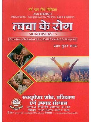 त्वचा के रोग (Skin Diseases)