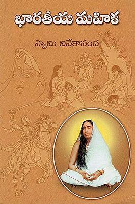 Bharatiya Mahila (Telugu)
