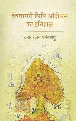 देवनागरी लिपि आँदोलन का इतिहास: Devanagari Lipi Aandolan ka Ithihaas