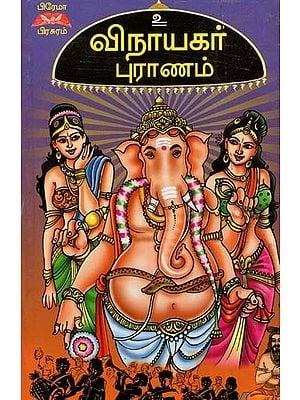 விநாயகர் புராணம்: Vinayagar Puranam