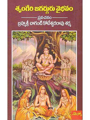 శృ౦గేరి జగదుగిరు నైభవ౦: Srigeri Jagadguru Vybhavam