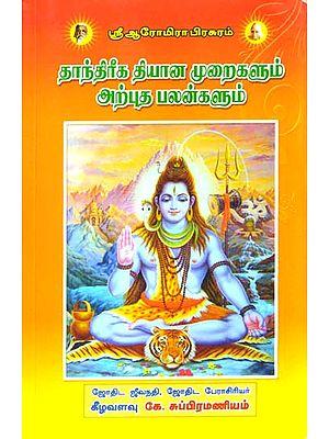 தாந்திரீக தியான முறைகளும் அற்புத பலன்களும்: Tantric Meditation Methods and Wonderful Benefits (Tamil)