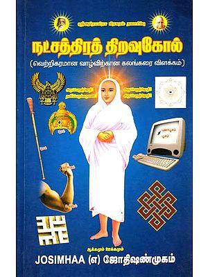 நட்சத்திரத் திறவுகோல்: Star Key (Tamil)