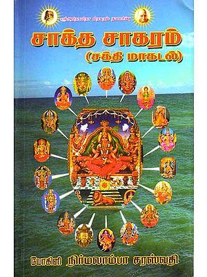 சாக்த சாகரம் (சக்தி மாகடல்) - The Sakta Sagaram (Shakti Magadal) (Tamil)