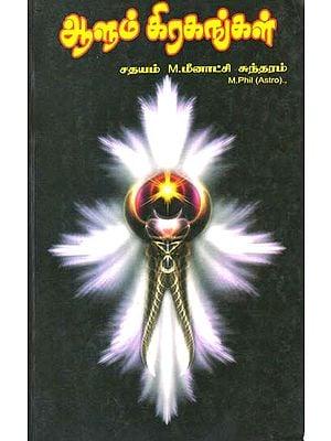 ஆளும் கிரகங்கள்: Ruling Planets (Tamil)