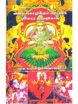வளம் கொழிக்கும் தெய்வீக பரிகார திறவுகோல்: The Key to a Prosperous Divine Remedy (Tamil)