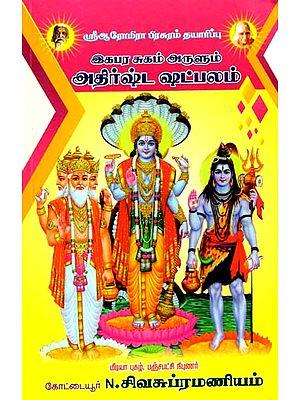 இகபர சுகம் அருளும் அதிர்ஷ்ட ஷட்பலம்: Ikabara Sukhumi is a Lucky Shuttle (Tamil)