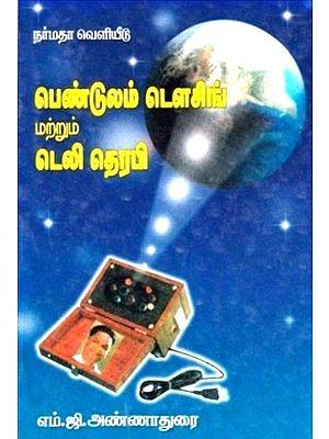 பெண்டுலம் டௌசிங் மற்றும் டெலி தெரபி: Pendulum Dowsing and Tele Therapy (Tamil)
