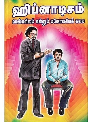ஹிப்னாடிசம் மெஸ்மரிஸம் என்னும் மனோவசியக் கலை: Hipnotism Mesmarism is the Art of Psychoanalysis (Tamil)
