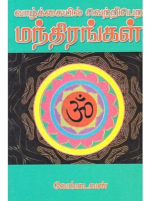 வாழ்க்கையில் வெற்றிபெற மந்திரங்கள்: Mantras to Succeed in Life (Tamil)