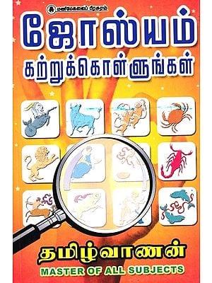 ஜோஸ்யம் கற்றுகொள்ளுங்கள்:  Learn Astrology (Tamil)