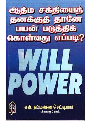ஆத்ம சக்தியைத் தனக்குத்தானே பயன் படுத்திக் கொள்வது எப்படி?: How to Use the Soul Power for Own itself? (Tamil)
