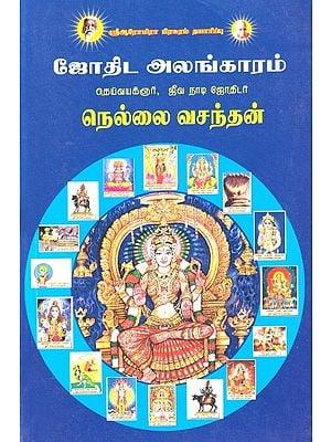 ஜோதிட அலங்காரம்: Astrological Decoration (Tamil)