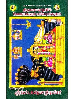 திருமண வாழ்வில் யோகங்களும் பரிகாரங்களும்: Luckyness and Remedies in Marital Life (Tamil)