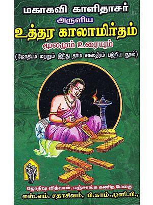 உத்தர காலாமிர்தம் மூலமும் உரையும்: Source and Text of the Utthra Kaalamirtham (Tamil)