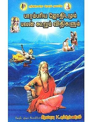 பாரம்பரிய ஜோதிடமும் பலன் கூறும் விதிகளும்: Traditional Astrology and Rules of Benefits (Tamil)
