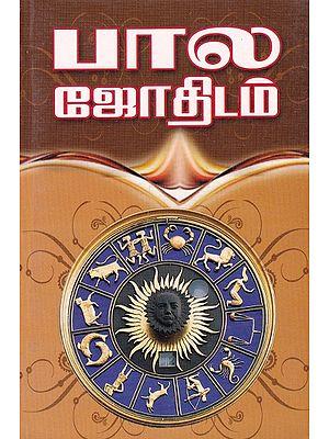 பால ஜோதிடம்: Bala Astrology (Tamil)