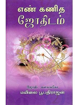 எண் கணித ஜோதிடம்: Numerical Astrology (Tamil)