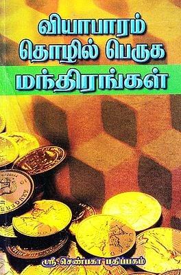 வியாபாரம் தொழில் பெருக மந்திரங்கள்: Mantra for the Growth of Business (Tamil)