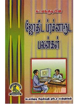 கடலங்குடியின் ஜோதிட ப்ரச்னாரூட பலன்கள்: The Benefits of the Astronomical Propaganda of the Sea (Tamil)