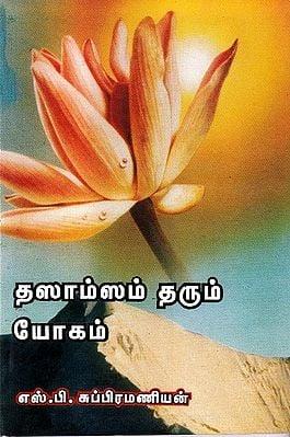 தஸாம்ஸம் தரும் யோகம்: Lucky Giving Thashaamsam (Tamil)