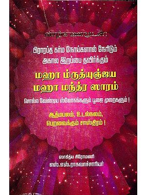 மஹா ம்ருத்யுஞ்ஜய மஹா மந்த்ர ஸாரம்: The Great Mantrajunya Maha Mantra Saram (Tamil)