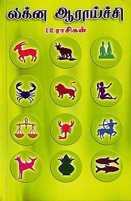 லக்ன ஆராய்ச்சி 12 ராசிகள்: Lagna Research 12 Zodiacs (Tamil)