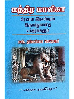 மந்திர மாலிகா பிரணவ இரகசியமும் இருபத்துநான்கு யந்திரங்களும்: The Magical Mallika Pranava Secret and the Twenty Four Yantras (Tamil)