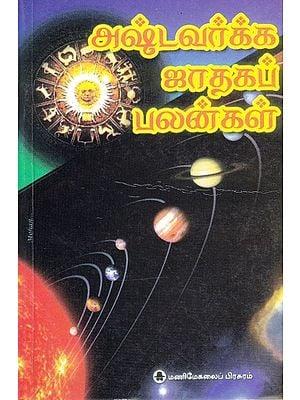 அஷ்டவர்க்க ஜாதகப் பலன்கள்: Ashtavarga Horoscope Benefits (Tamil)