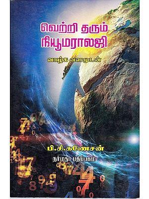 வெற்றி தரும் நியூமராலஜி: Successful Numerology (Tamil)