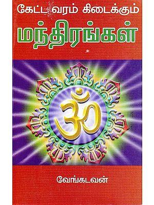 கேட்ட வரம் கிடைக்கும் மந்திரங்கள்: Mantras to Receive Boon (Tamil)