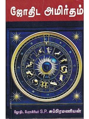 ஜோதிட அமிர்தம்: The Elixir Astrology (Tamil)