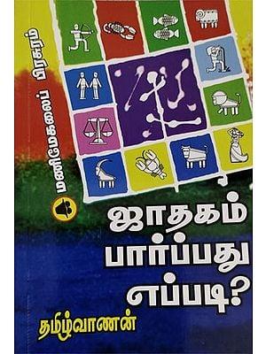 ஜாதகம் பார்ப்பது எப்படி?: How to See Horoscope? (Tamil)