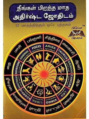 நீங்கள் பிறந்த மாத அதிர்ஷ்ட ஜோதிடம்: Your Birth Month Lucky Astrology (Tamil)
