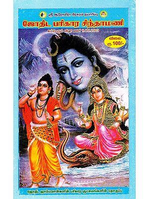 ஜோதிட பரிகார சிந்தாமணி: Astrological Atonement Chintamani (Tamil)