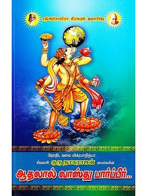 ஆதலால் வாஸ்து பார்ப்பீர்: So You See Vastu (Tamil)