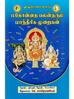 மகோன்னத பலன்தரும் மாந்தீரிக முறைகள்: Brilliant Effectiveness of Witchcraft Methods (Tamil)