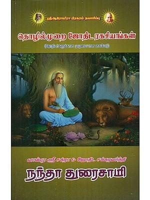 தொழில்முறை ஜோதிட ரகசியங்கள்: Professional Astrological Secrets (Tamil)